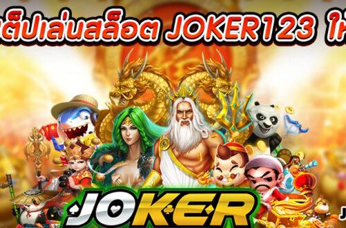 4 เสต็ปเล่นสล็อต JOKER123 ให้รวย