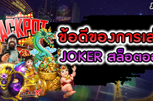 ข้อดีของการเล่นเกม JOKER สล็อตออนไลน์